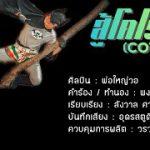 Thai Batman fights coronavirus